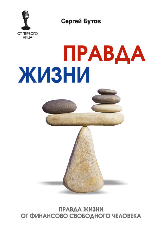 Обложка книги. Автор - Сергей Бутов