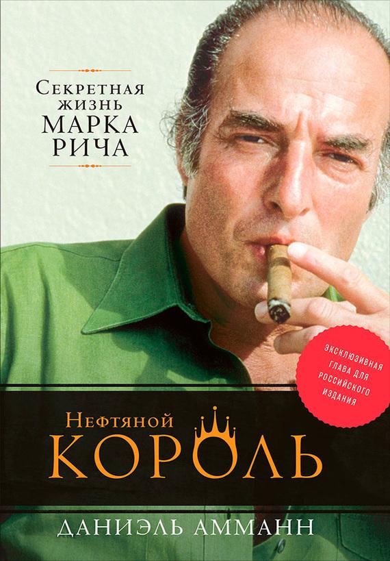 Обложка книги Нефтяной король: Секретная жизнь Марка Рича