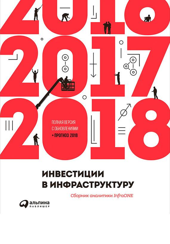 фото обложки издания Инвестиции в инфраструктуру: 2016, 2017, 2018. Сборник аналитики InfraONE