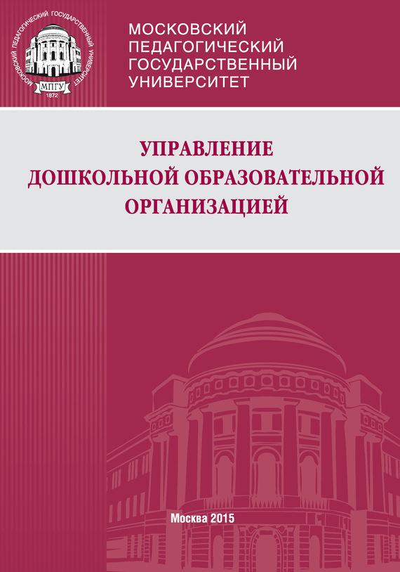 Обложка книги Управление дошкольной образовательной организацией