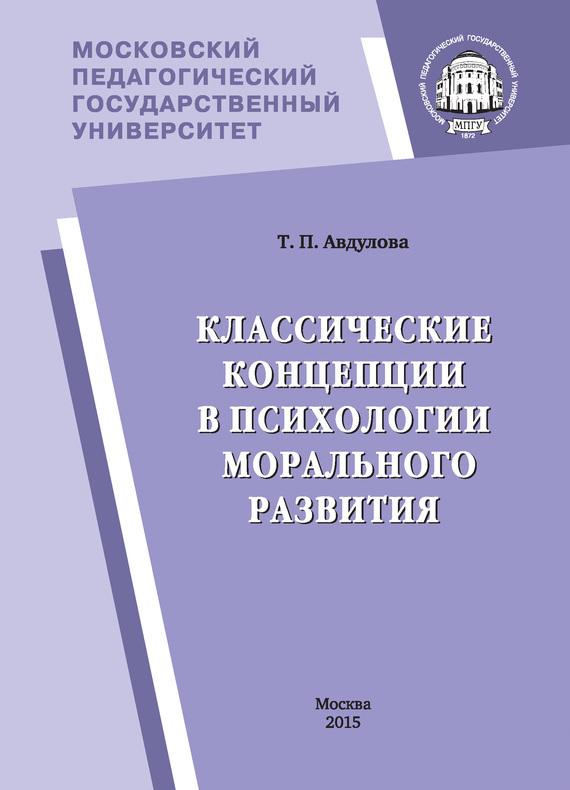 Татьяна Авдулова «Классические концепции в психологии морального развития»
