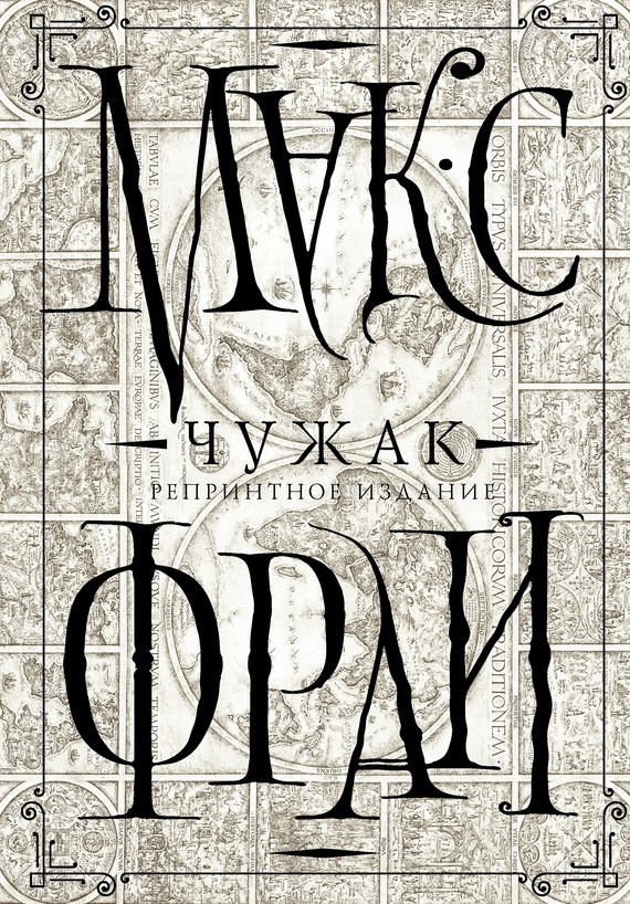 Макс Фрай «Чужак. Репринтное издание»