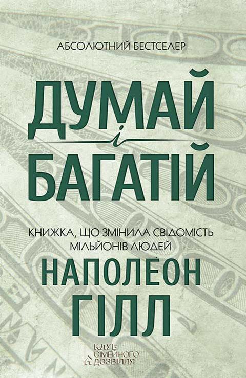 Обложка книги. Автор - Наполеон Гілл