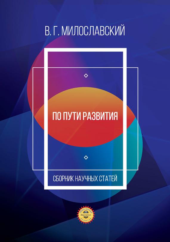 Обложка книги. Автор - Владимир Милославский