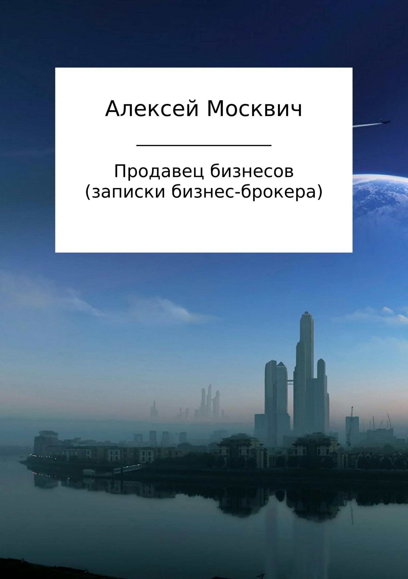 Обложка книги Продавец бизнесов. Записки бизнес-брокера