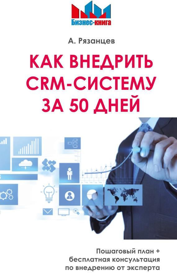 Обложка книги Как внедрить CRM-систему за 50 дней