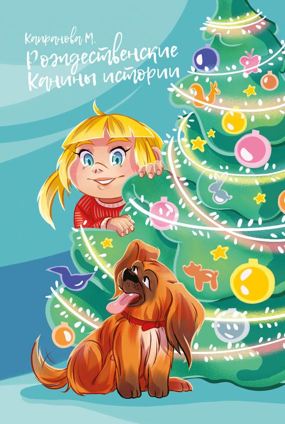 Марина Капранова «Рождественские Канины истории»