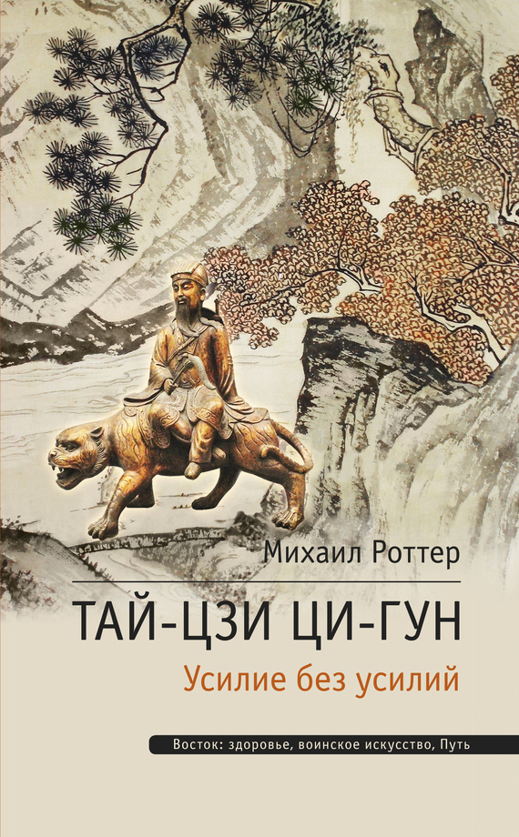 Михаил Роттер «Тай-Цзи Ци-гун. Усилие без усилий»