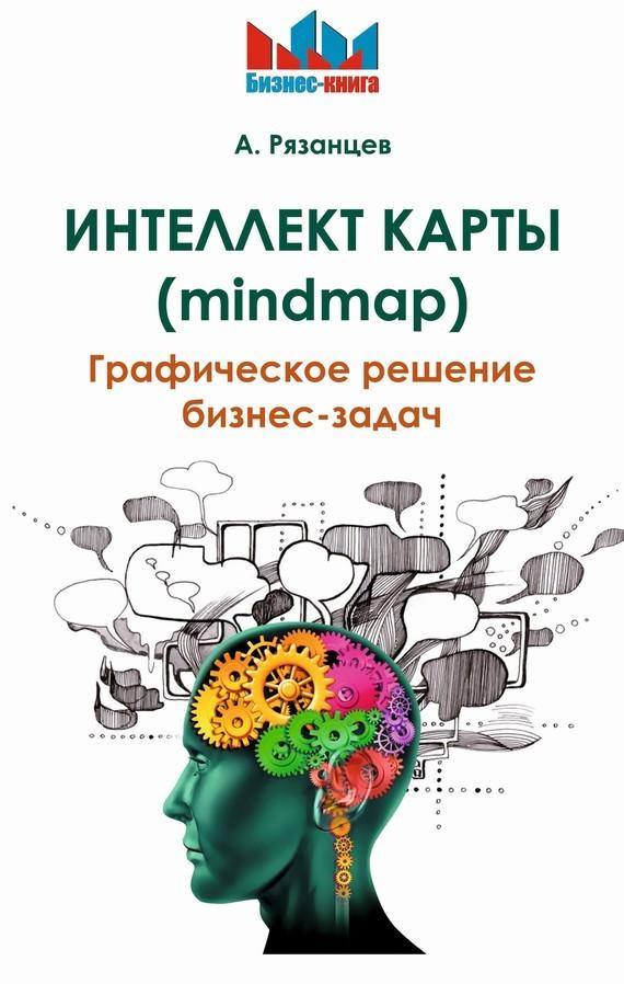 фото обложки издания Интеллект карты (mindmap). Графическое решение бизнес-задач