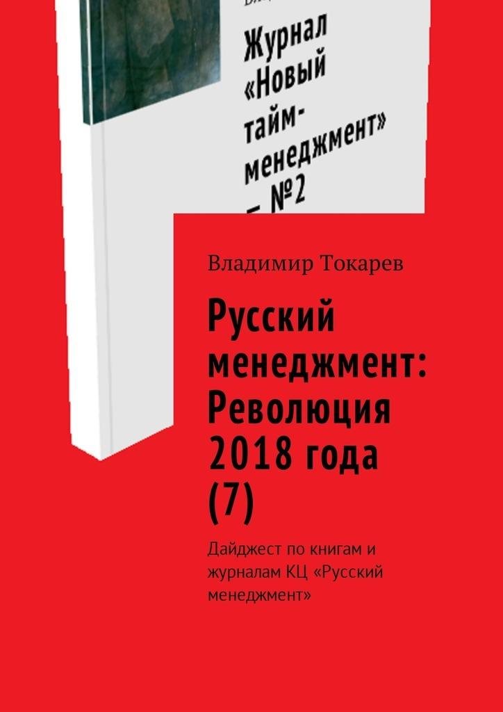 Обложка книги Русский менеджмент: Революция 2018 года (7). Дайджест по книгам и журналам КЦ «Русский менеджмент»
