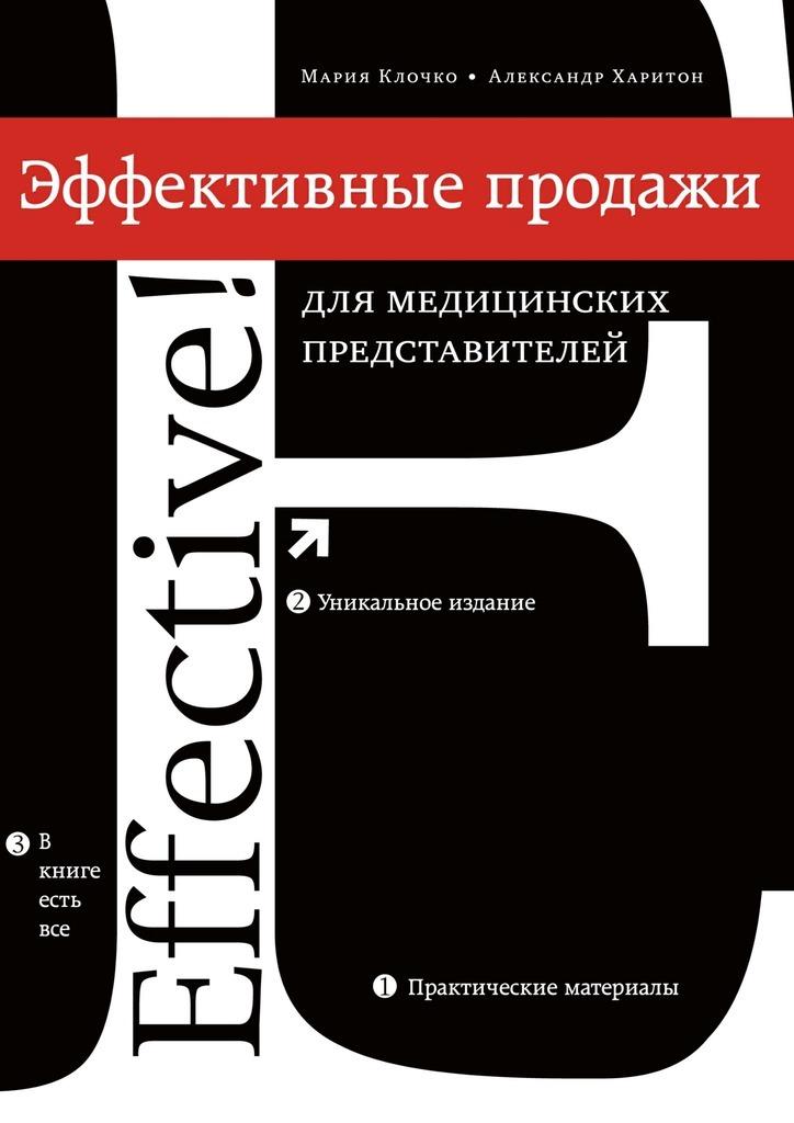 Обложка книги Эффективные продажи для медицинских представителей