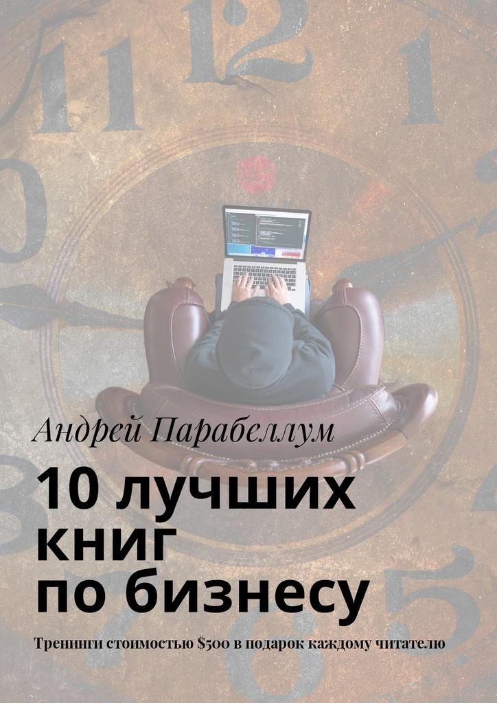 Обложка книги 10лучших книг побизнесу. Тренинги стоимостью$500вподарок каждому читателю