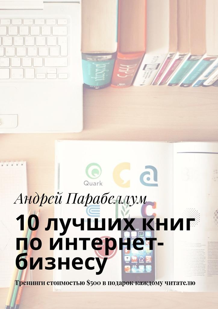 Обложка книги 10лучших книг поинтернет-бизнесу. Тренинги стоимостью$500вподарок каждому читателю