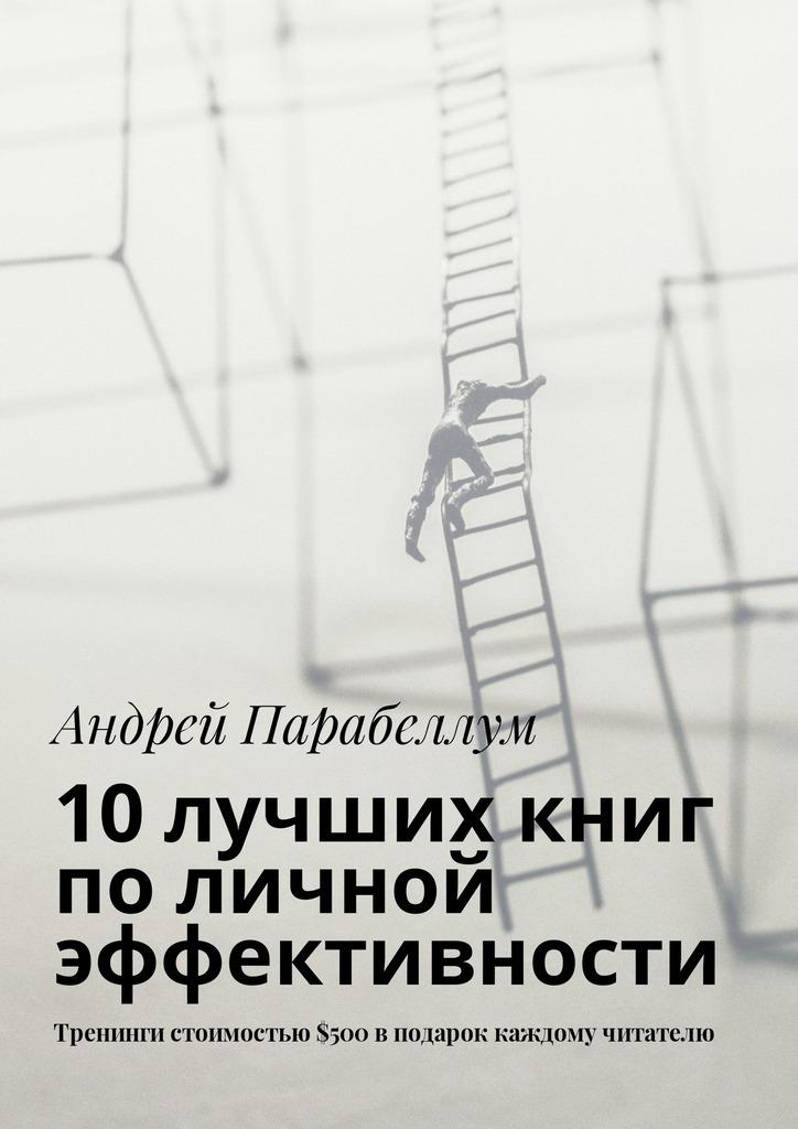 Обложка книги 10лучших книг поличной эффективности. Тренинги стоимостью$500вподарок каждому читателю