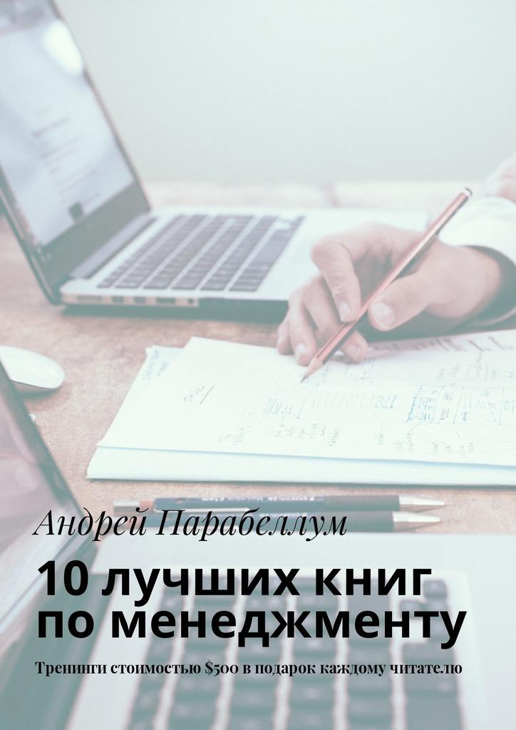 Обложка книги 10лучших книг поменеджменту. Тренинги стоимостью$500вподарок каждому читателю