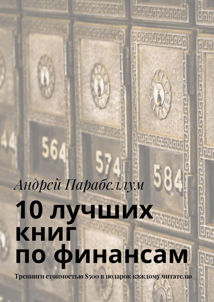 Обложка книги 10лучших книг пофинансам. Тренинги стоимостью$500вподарок каждому читателю
