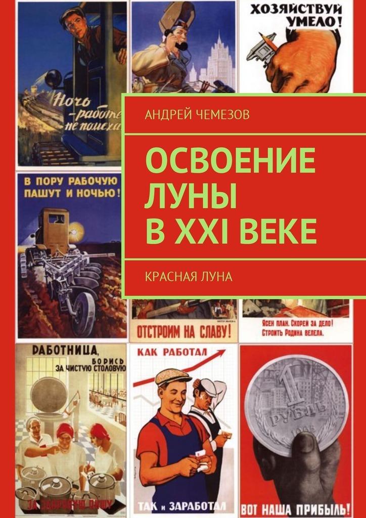 Обложка книги Освоение Луны в XXI веке. Красная Луна