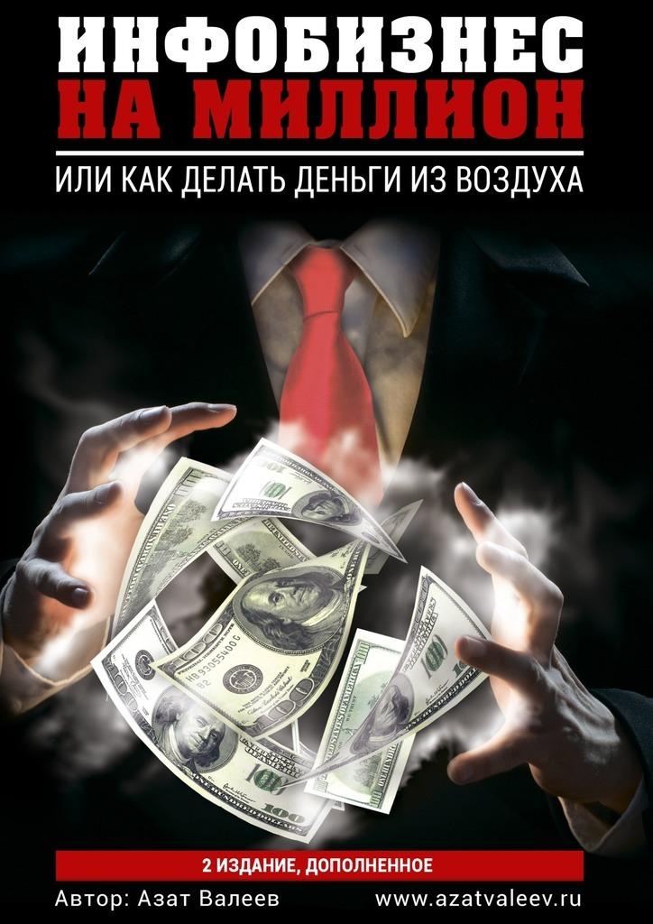 Обложка книги Инфобизнес намиллион. Или как делать деньги из воздуха
