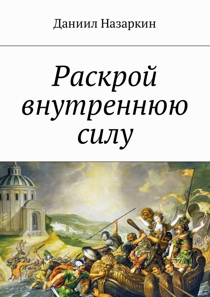 Обложка книги Раскрой внутреннюю силу. Бронебойные системы личностных изменений