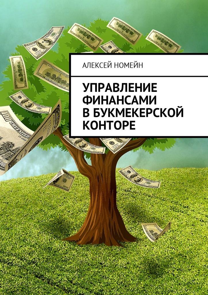 Обложка книги Управление финансами вбукмекерской конторе
