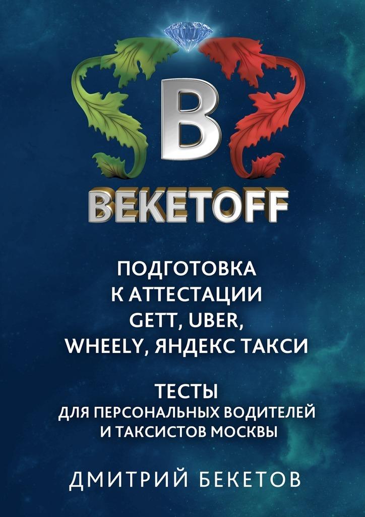 Обложка книги Подготовка к аттестации Gett, Uber, Wheely, «Яндекс. Такси»– Тесты для персональных водителей и таксистов Москвы. Памятка BEKETOFF HANDBOOK