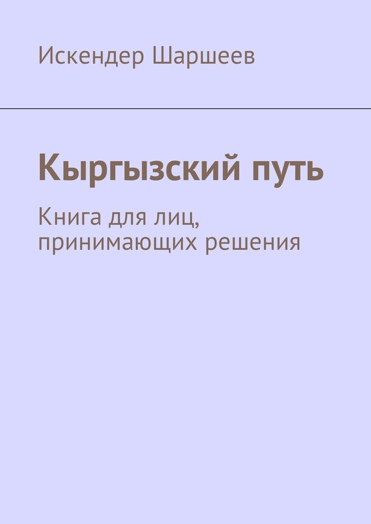 Обложка книги Кыргызский путь. Книга для лиц, принимающих решения