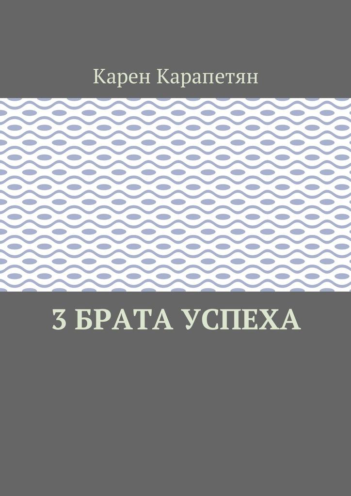 Обложка книги 3 брата успеха