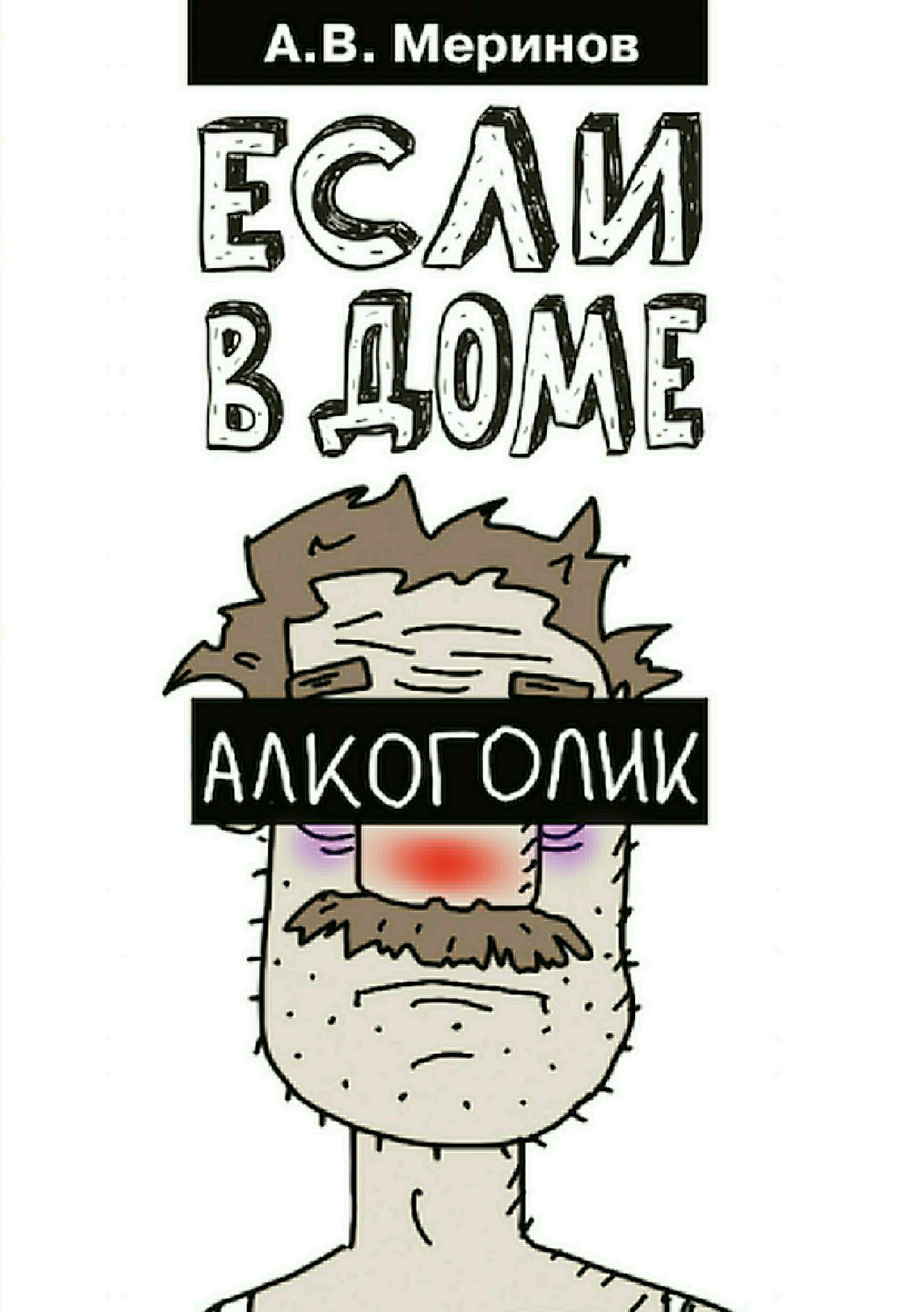 Алексей Меринов «Если в доме алкоголик»
