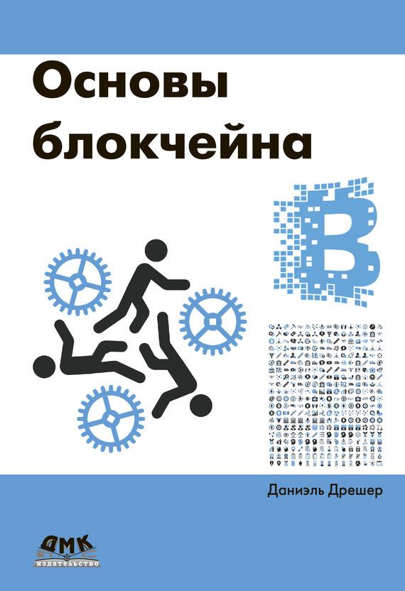фото обложки издания Основы блокчейна: вводный курс для начинающих в 25 небольших главах
