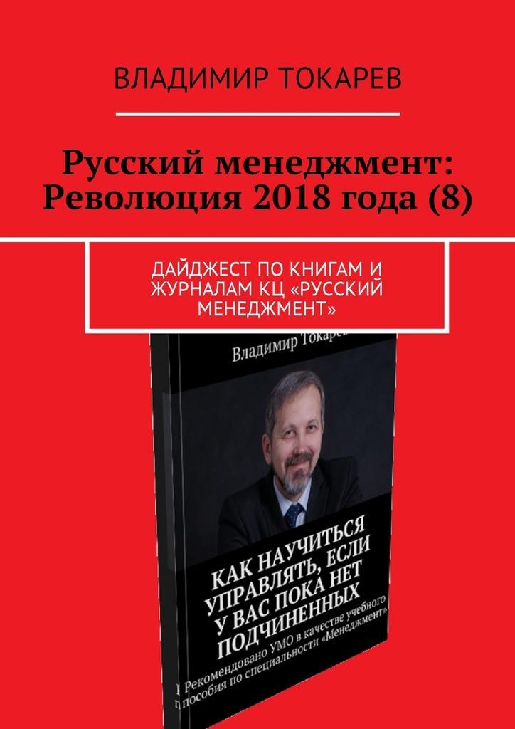 Обложка книги Русский менеджмент: Революция 2018 года (8). Дайджест по книгам и журналам КЦ «Русский менеджмент»