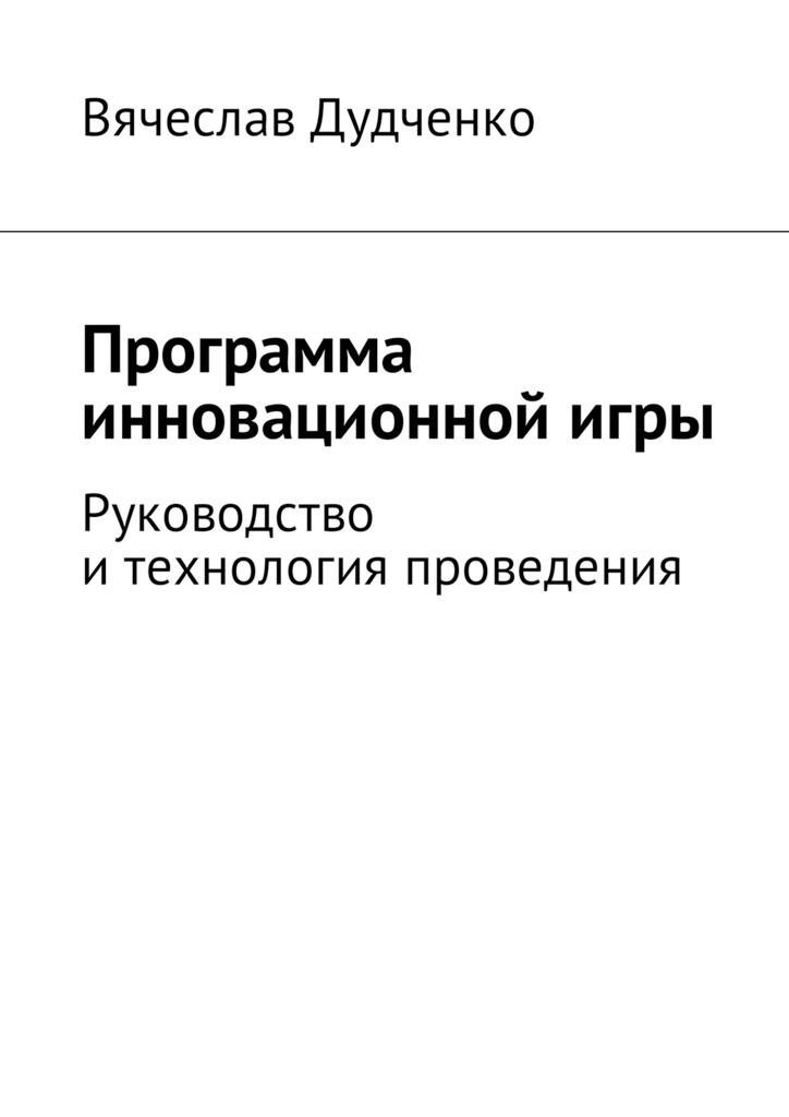 Обложка книги Программа инновационнойигры. Руководство и технология проведения