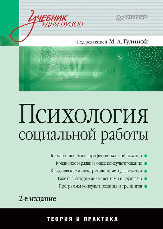 Коллектив авторов «Психология социальной работы. Теория и практика. Учебник для вузов»