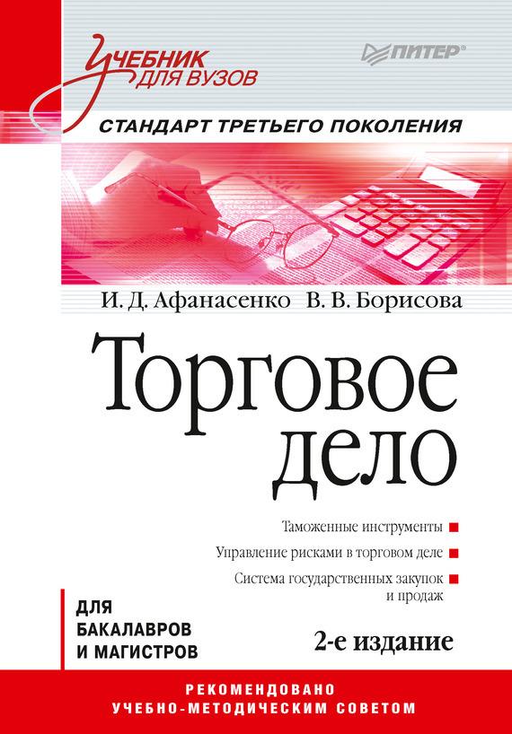 Обложка книги Торговое дело. Учебник для вузов