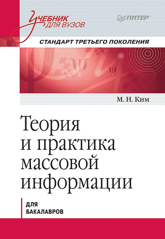 Обложка книги Теория и практика массовой информации. Учебник для вузов