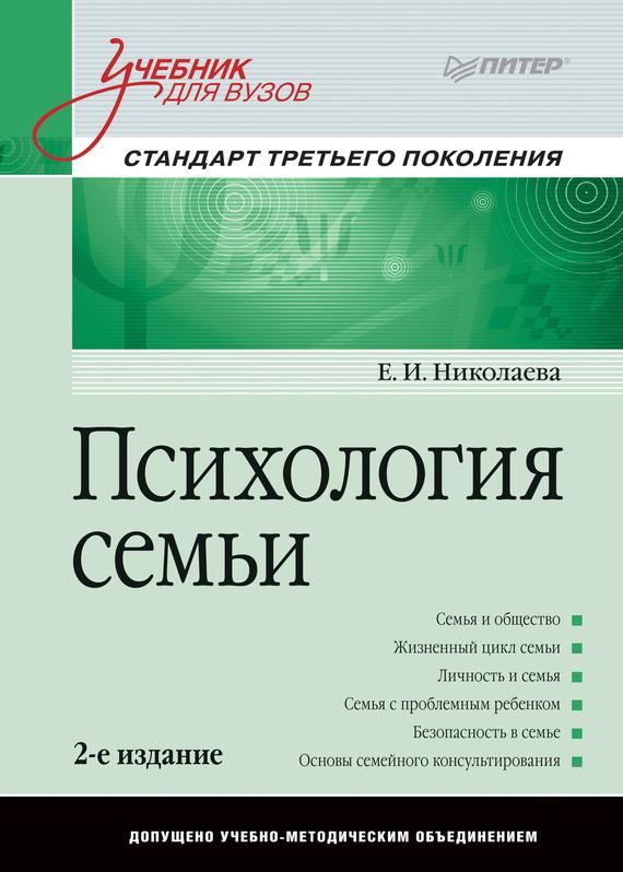 Елена Николаева «Психология семьи. Учебник для вузов»