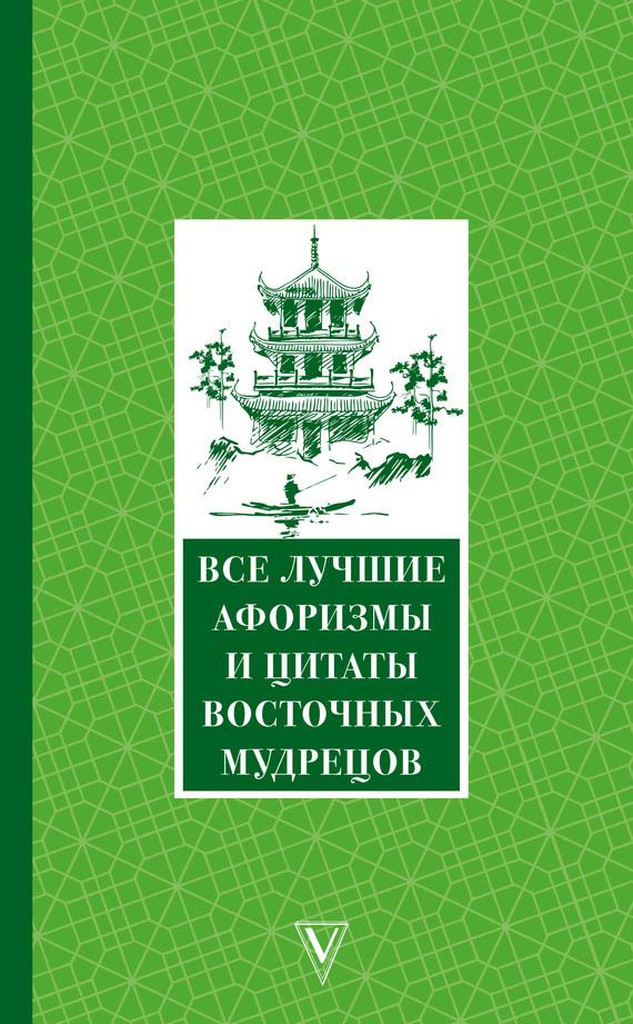 Сборник «Все лучшие афоризмы и цитаты Восточных мудрецов»