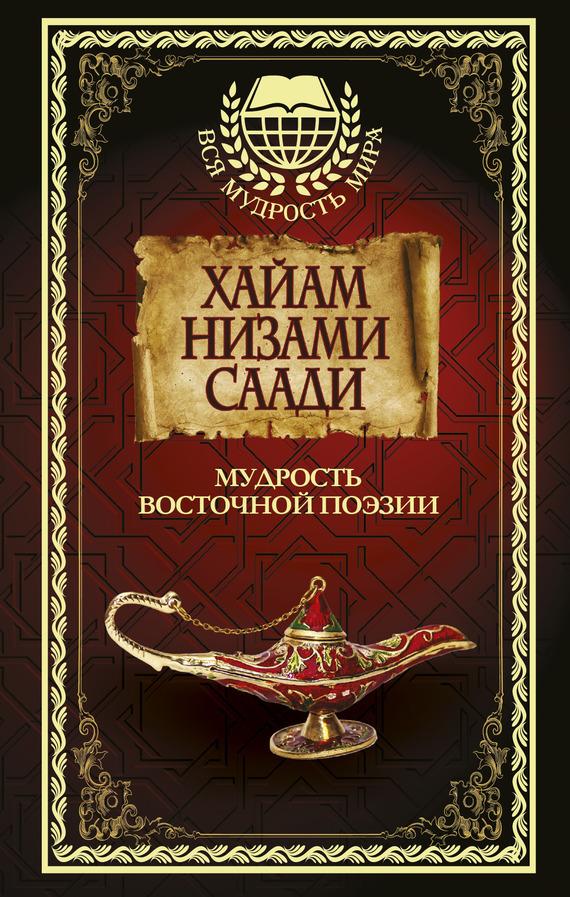 Омар Хайям, Саади Ширази, Низами Гянджеви «Мудрость восточной поэзии (сборник)»