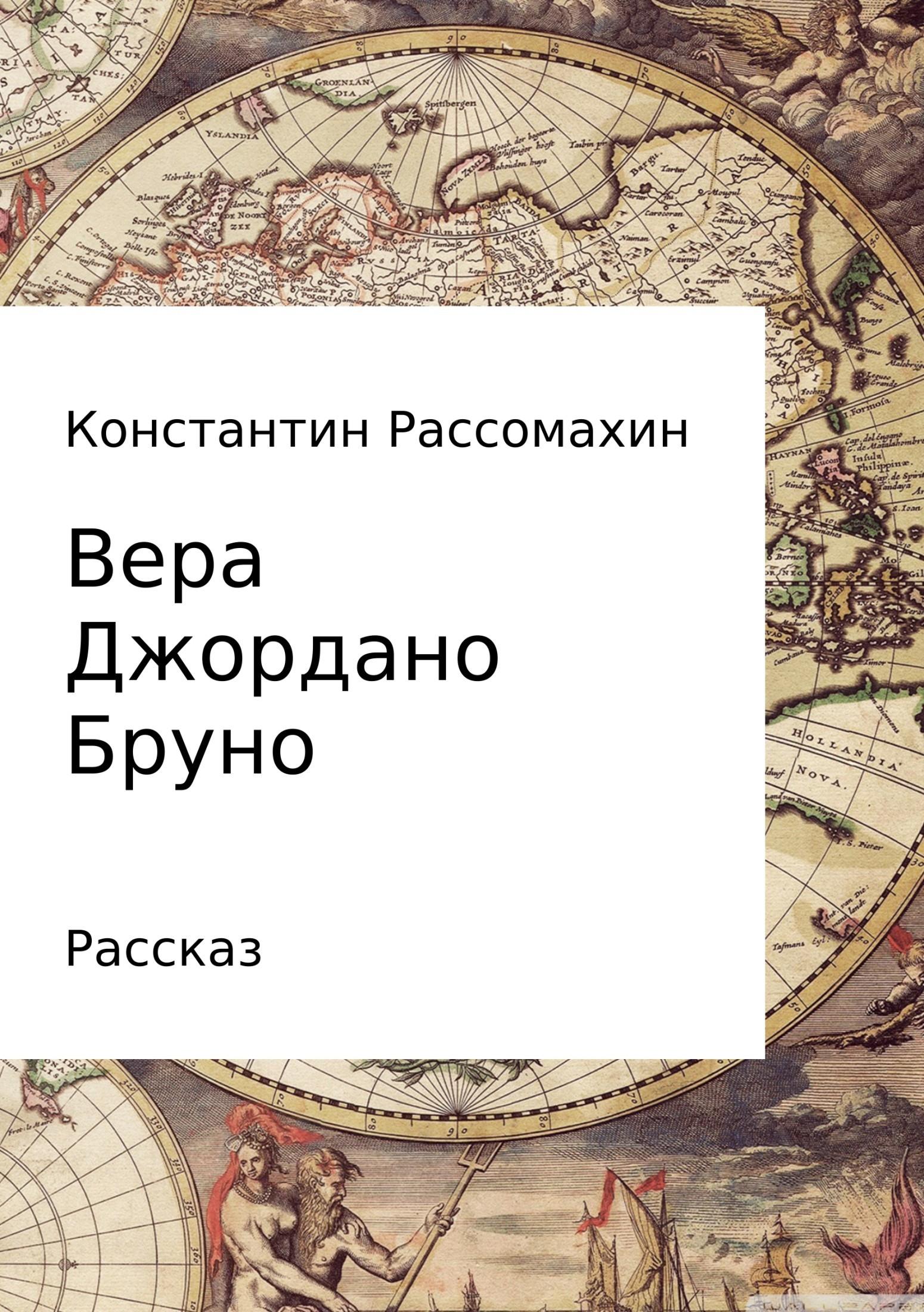 Константин Рассомахин «Вера Джордано Бруно»