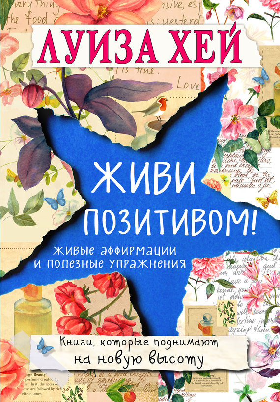 Обложка книги. Автор - Луиза Хей