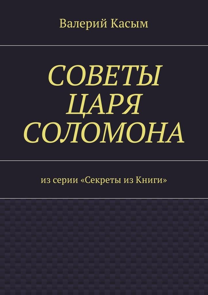 Обложка книги Советы царя Соломона. Изсерии «Секреты изКниги»