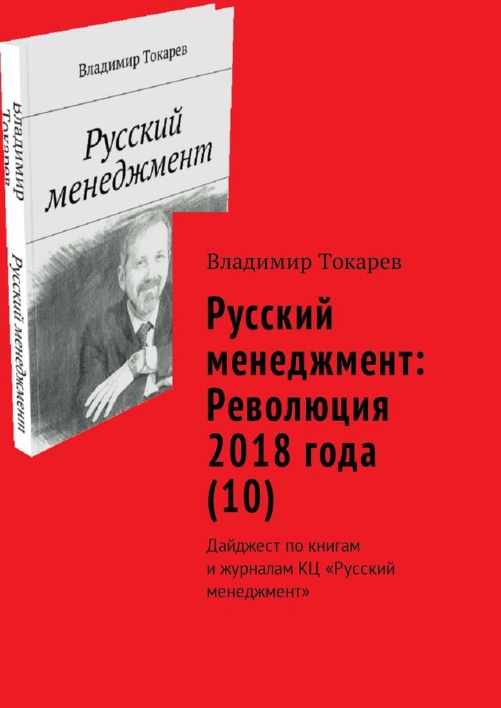 Обложка книги Русский менеджмент: Революция 2018 года (10). Дайджест по книгам и журналам КЦ «Русский менеджмент»