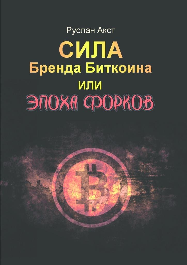 Обложка книги Сила бренда Биткоина. Или Эпоха Форков