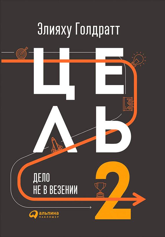 Обложка книги. Автор - Элияху Голдратт