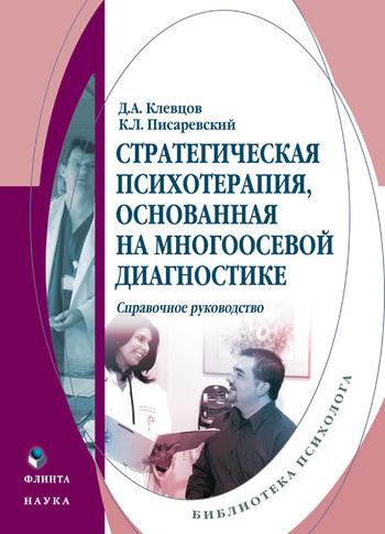 Константин Писаревский, Дмитрий Клевцов «Стратегическая психотерапия, основанная на многоосевой диагностике. Справочное руководство»