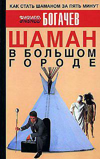 Филипп Богачев «Шаман в большом городе»