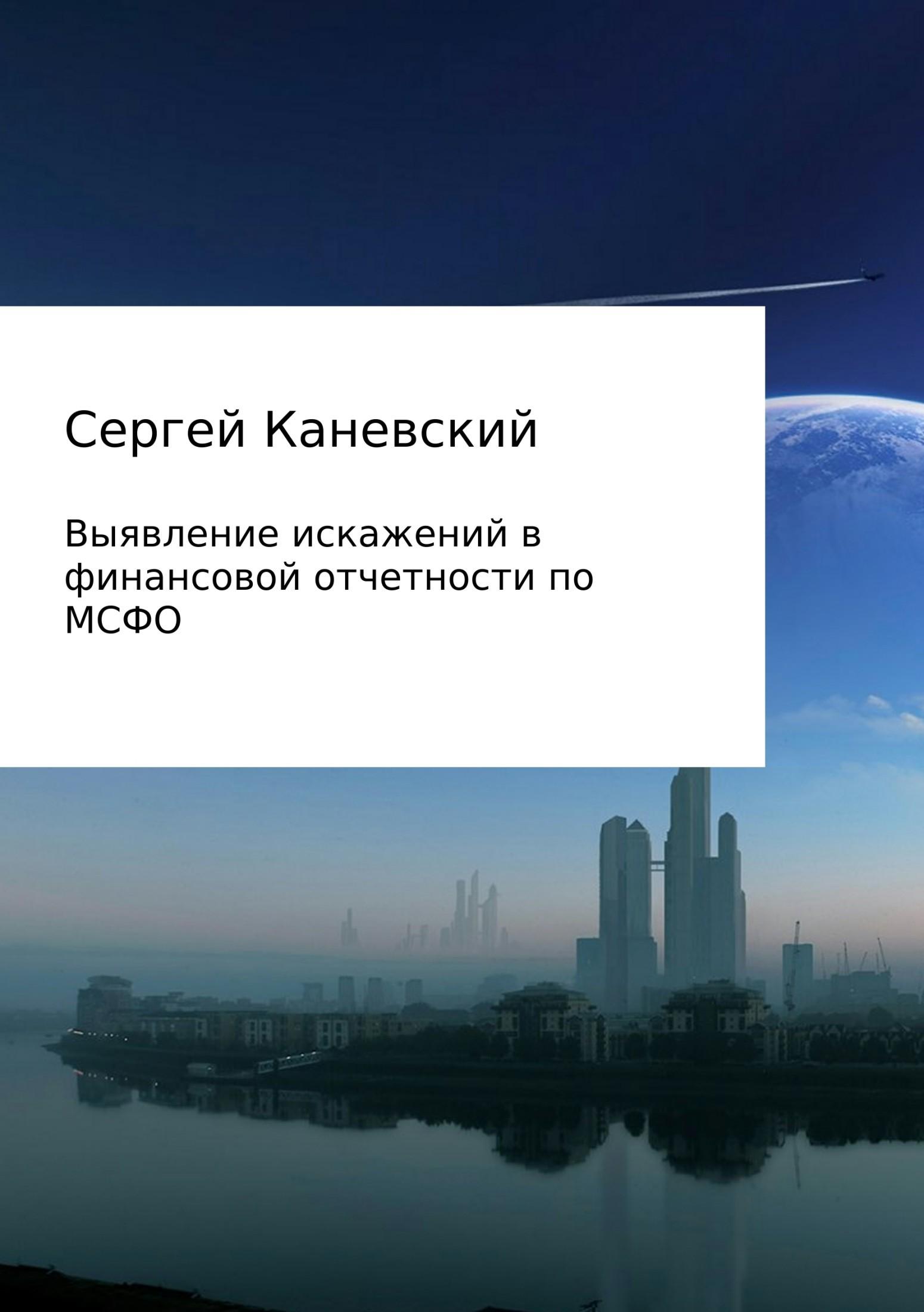 Обложка книги Выявление искажений в финансовой отчетности по МСФО