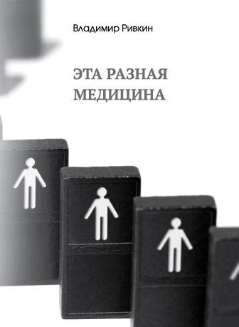 Владимир Ривкин «Эта разная медицина»