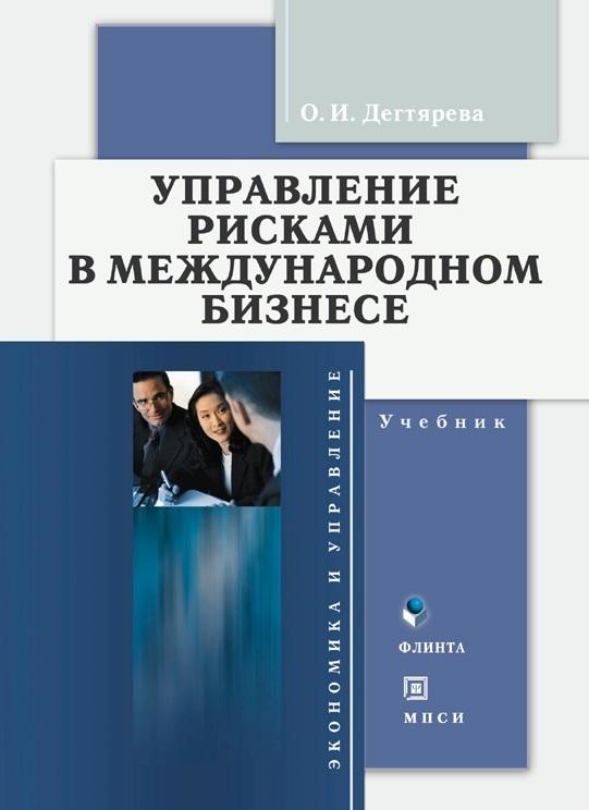 Обложка книги Управление рисками в международном бизнесе. Учебник