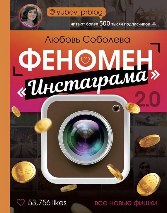 Обложка книги. Автор - Любовь Соболева