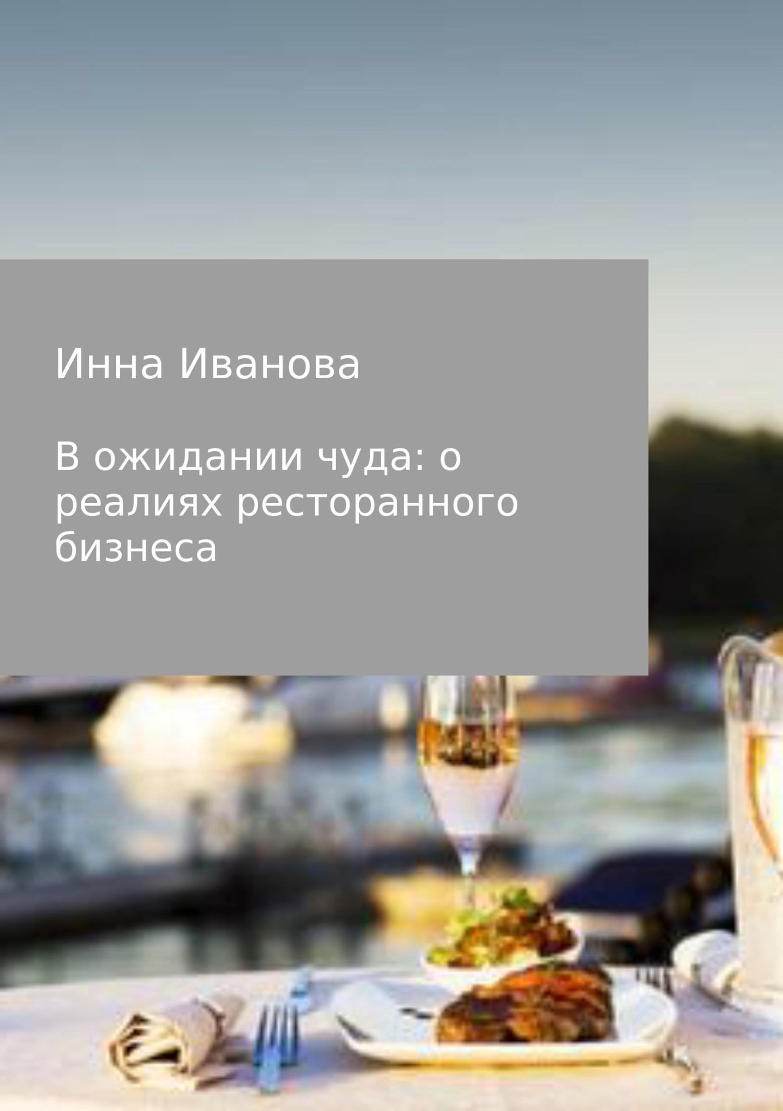 Обложка книги. Автор - Инна Иванова